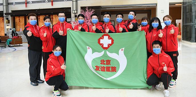 鏖战65天 北京友谊医院援鄂医疗队圆满完成任务 顺利凯旋!